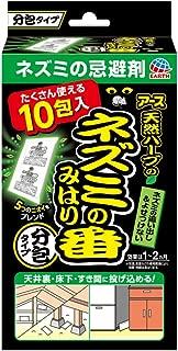ネズミのみはり番 分包タイプ ネズミ用忌避剤 [10包入]