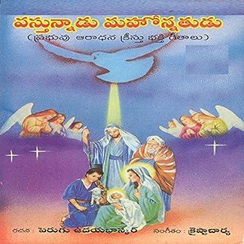 Vasthunadu Mahonathudu