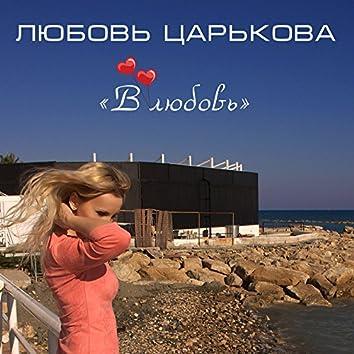 В любовь
