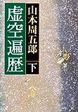 虚空遍歴(下) (新潮文庫)