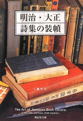 明治・大正 詩集の装幀 The Art of Japanese Book Covers: Late 19th and Early 20th Century (紫紅社文庫)