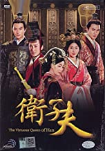 The Virtuous Queen of Han (Chinese TV Drama w. English Sub)