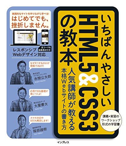 いちばんやさしいHTML5&CSS3の教本 人気講師が教える本格Webサイトの書き方 (「いちばんやさしい教本」シリ...