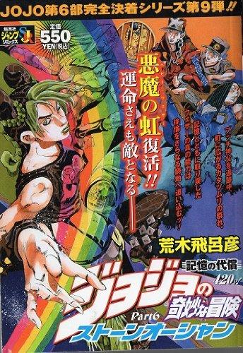 ジョジョの奇妙な冒険 Part6(第6部) ストーンオーシャン (9) 記憶の代償 (SHUEISHA JUMP REMIX)