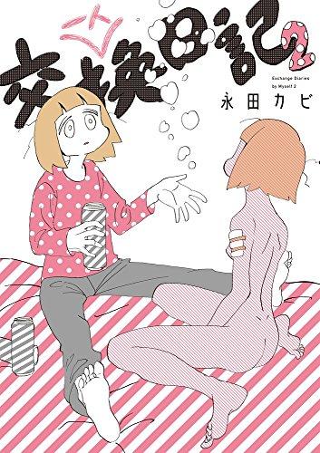 一人交換日記 (2) (ビッグコミックススペシャル)