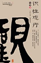 玩出大自在的幸福人生: 识性观行(Simplified Chinese Edition) (Nine Elements of Destiny 1)