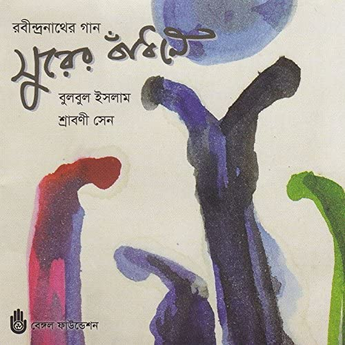 Bulbul Islam & Srabani Sen
