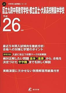 区立九段中等教育学校・都立富士・大泉高校附属中学校 26年度用 (中学校別入試問題シリーズ)