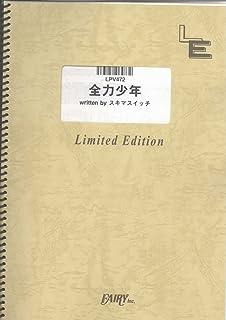 ピアノ&ヴォーカル 全力少年/スキマスイッチ (LPV472)[オンデマンド楽譜]