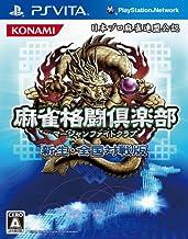 Mahjong Fight Club: Shinsei Zenkoku Taisen Han (japan import)