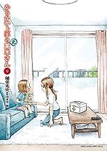 からかい上手の(元)高木さん (9) (ゲッサン少年サンデーコミックス)