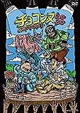 チョコンヌ2020[DVD]