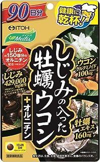 [Amazon限定ブランド]井藤漢方製薬 Meilis(メイリス) しじみの入った牡蠣ウコン+オルニチン 90日分 360粒