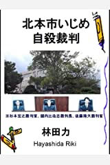 北本市いじめ自殺裁判 Kindle版