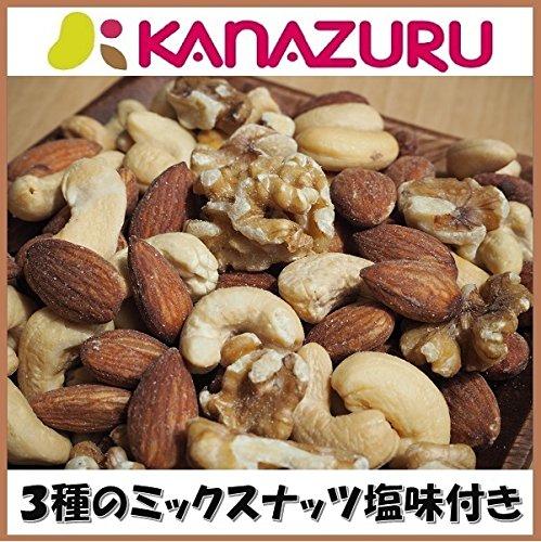 金鶴食品 3種のミックスナッツ塩味付き 500g