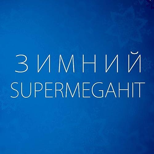 Зимний SuperMegaHit
