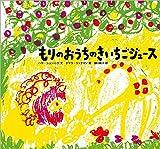 もりのおうちの きいちごジュース (児童書)