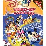 ディズニーのはがきワールド オールスターズ決定版!