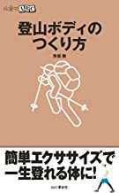 表紙: 山登りABC 登山ボディのつくり方   芳須 勲