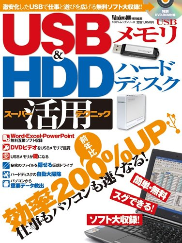 Price comparison product image USB memory and hard disk super Tipps (100% Mook Series) (2009) ISBN: 4883809552 [Japanese Import]