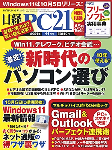 日経PC21 2021年 11 月号
