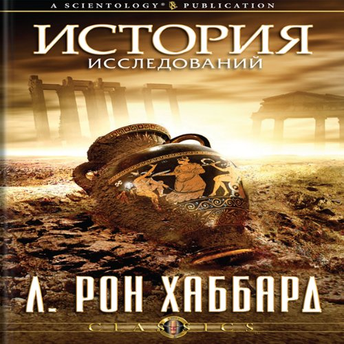 History of Research & Investigation: Russian Edition cover art