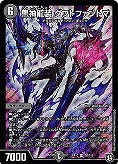 デュエルマスターズ DMRP10 S6/S12 黒神龍装 ダフトファントマ (SR スーパーレア) 青きC.A.P.と漆黒の大卍罪 (DMRP-10)