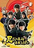 忍ジャニ参上!未来への戦い 通常版[Blu-ray/ブルーレイ]