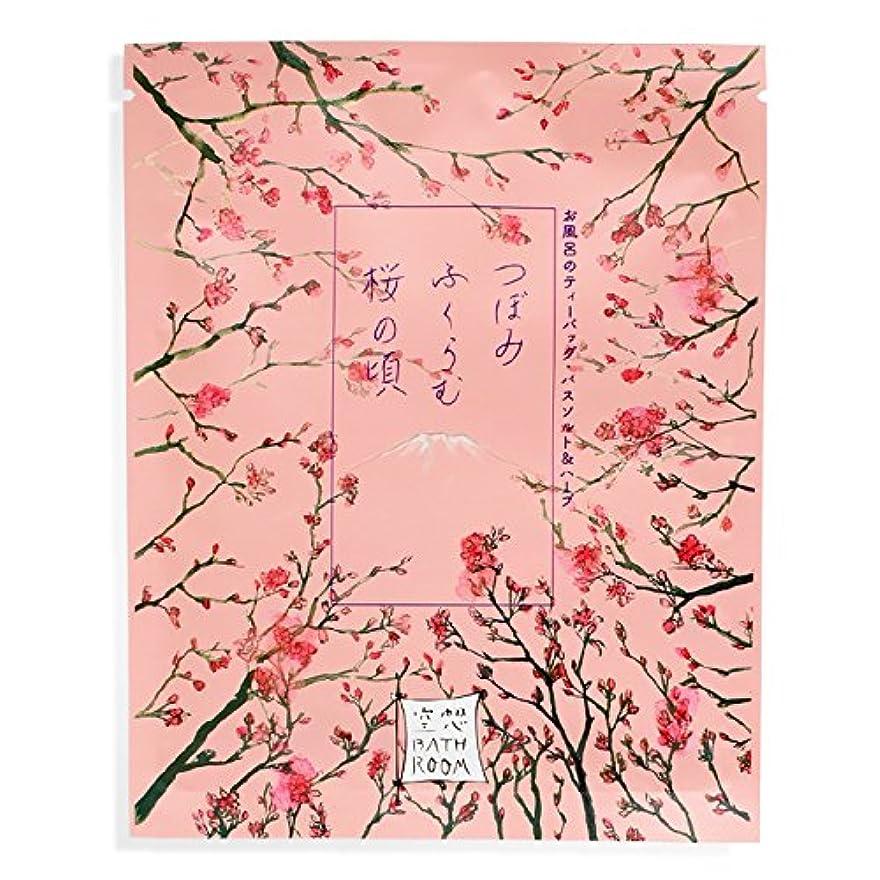 粒子憲法手入れチャーリー 空想バスルーム つぼみふくらむ桜の頃 30g