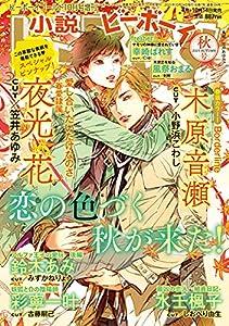 小説b-Boy (ビーボーイ) 2021年秋号[雑誌]