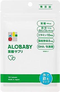 葉酸サプリ 無味無臭 アロベビー 葉酸 120粒 無添加 妊娠 妊活 鉄分 ビタミン DHA カルシウム 温活