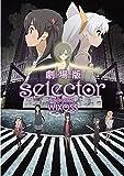 劇場版 selector destructed WIXOSS [レンタル落ち] image