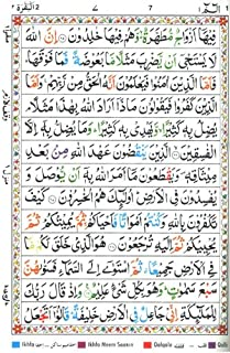 color coded quran
