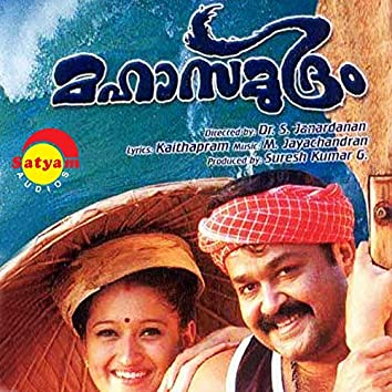 Mahasamudram (Original Motion Picture Soundtrack)