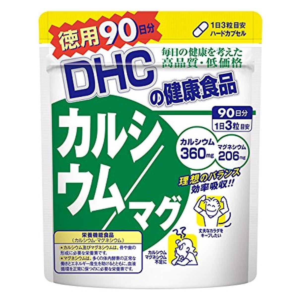 スケルトン結婚した鼻DHC カルシウム/マグ 徳用90日分