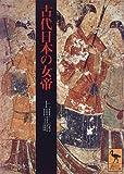 古代日本の女帝 (講談社学術文庫)