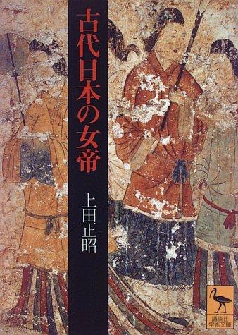古代日本の女帝 (講談社学術文庫)の詳細を見る
