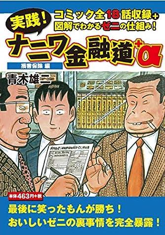 実践! ナニワ金融道+α 損害保険編 ([テキスト])