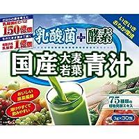 乳酸菌+酵素 国産大麦若葉青汁3g×30包X5