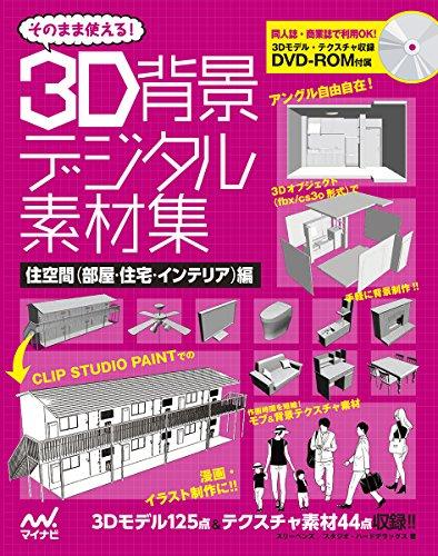 そのまま使える! 3D背景デジタル素材集 住空間(部屋・住宅・インテリア)編