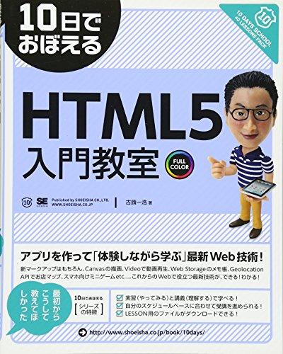 10日でおぼえるHTML5入門教室
