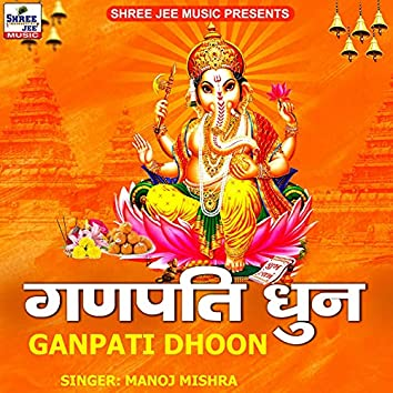 Ganpati Dhoon