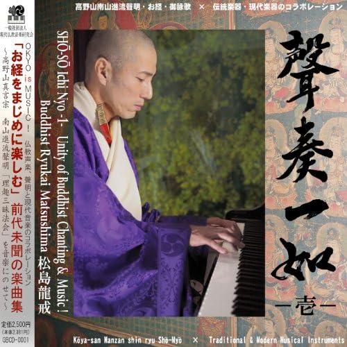 Buddhist Ryukai