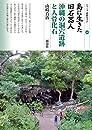 島に生きた旧石器人・沖縄の洞窟遺跡と人骨化石