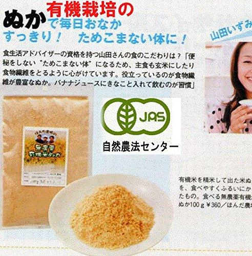 有機栽培 無農薬 食べる 炒りぬか 米ぬか 「加賀美人」 400g メール便