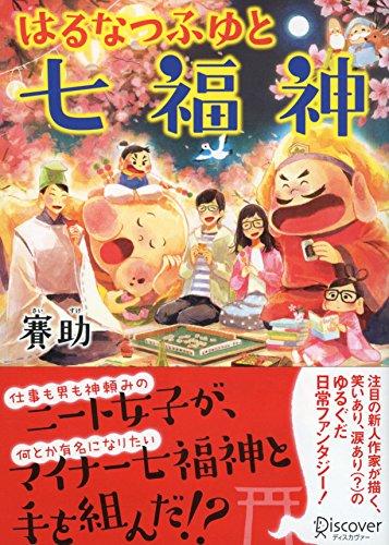 はるなつふゆと七福神 (本のサナギ賞受賞作) (ディスカヴァー文庫)
