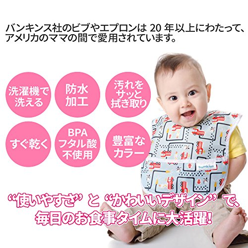 バンキンス 油が落ちるスタイ 日本正規品 スーパービブ 柔らかくて軽量 洗濯機で洗えてすぐ乾く お食事用防水ビブ 6~24ヶ月 Bloom ピンク