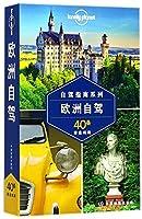 LP欧洲-孤独星球Lonely Planet旅行指南系列-欧洲自驾