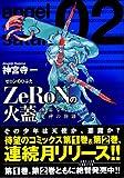 ZeRoNの火蓋 2 (シリウスコミックス)