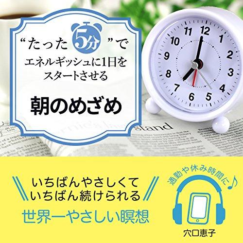 """『〝たった5分""""でエネルギッシュに1日をスタートさせる朝のめざめ』のカバーアート"""